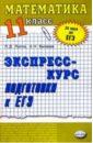 Математика. Экспресс-курс подготовки к ЕГЭ. 11 класс: Учебное пособие