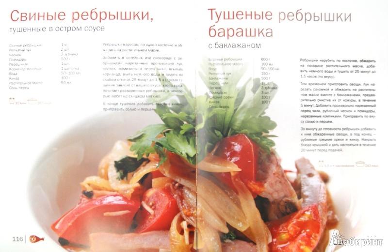 Иллюстрация 1 из 5 для Готовим просто и вкусно - Рожков, Ивлев, Болотов   Лабиринт - книги. Источник: Лабиринт