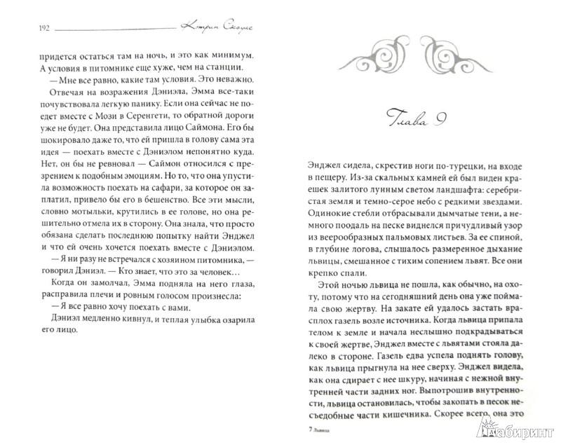 Иллюстрация 1 из 11 для Львица - Кэтрин Скоулс | Лабиринт - книги. Источник: Лабиринт