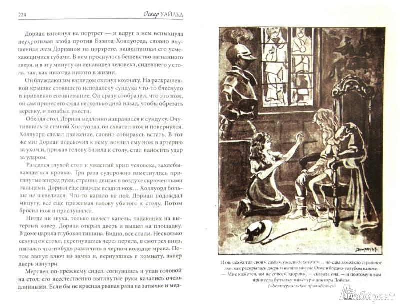 Иллюстрация 1 из 8 для Портрет Дориана Грея - Оскар Уайльд | Лабиринт - книги. Источник: Лабиринт