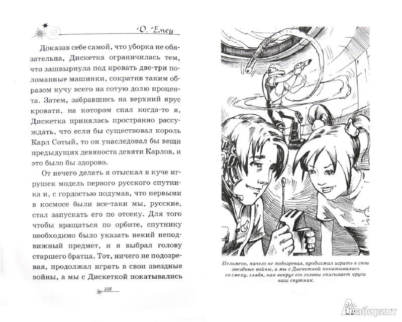 Иллюстрация 1 из 7 для Пришельцы из холодильника - Дмитрий Емец | Лабиринт - книги. Источник: Лабиринт