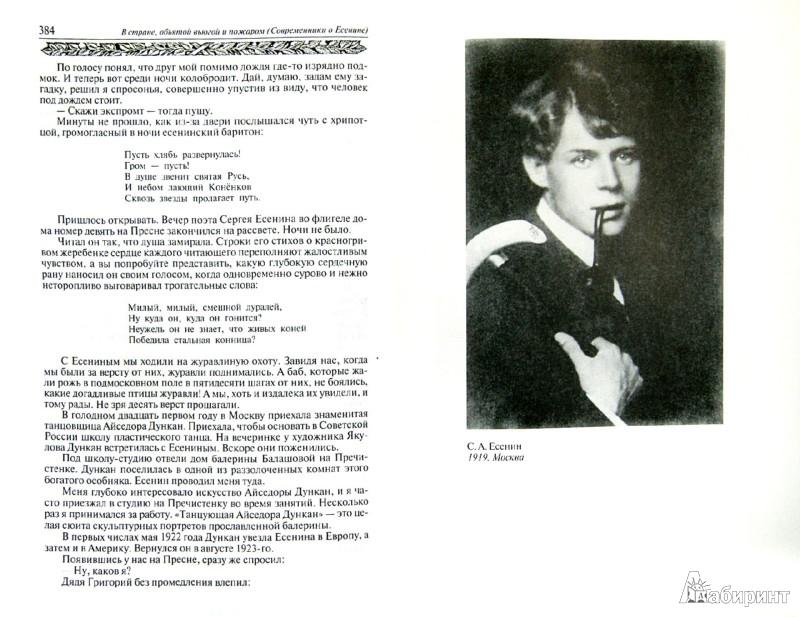 Иллюстрация 1 из 15 для Сергей Александрович Есенин | Лабиринт - книги. Источник: Лабиринт
