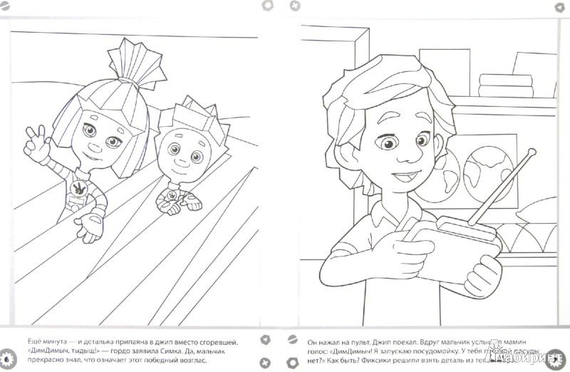 Иллюстрация 1 из 9 для Деталька. Раскраски | Лабиринт - книги. Источник: Лабиринт
