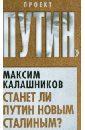 Калашников Максим Станет ли Путин новым Сталиным?