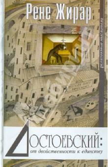 Достоевский. От двойственности к единству