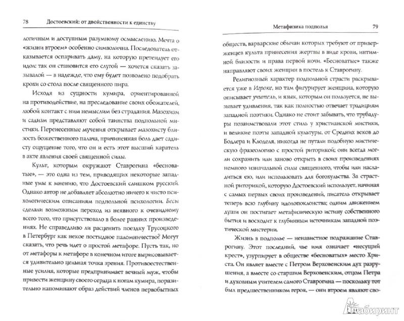 Иллюстрация 1 из 5 для Достоевский: от двойственности к единству - Рене Жирар | Лабиринт - книги. Источник: Лабиринт
