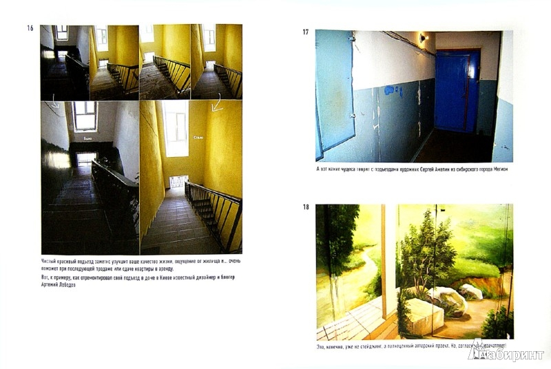 Иллюстрация 1 из 7 для Как продать квартиру выгодно. Вложите минимум, получите максимум. Хоум-стейджинг - Моисеева, Тихоненко | Лабиринт - книги. Источник: Лабиринт