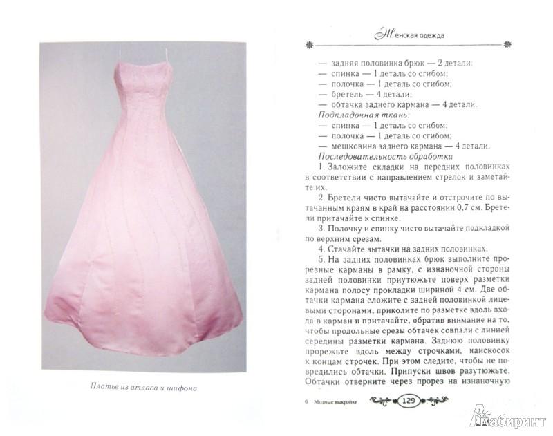 Иллюстрация 1 из 9 для Модные выкройки. Юбки, платья, блузки, топы, жакеты, сарафаны | Лабиринт - книги. Источник: Лабиринт