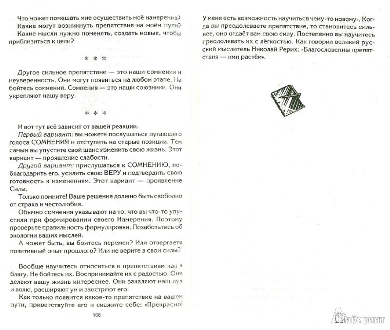 Иллюстрация 1 из 4 для Рецепты судьбы. Учебник хозяина жизни-2 - Валерий Синельников | Лабиринт - книги. Источник: Лабиринт