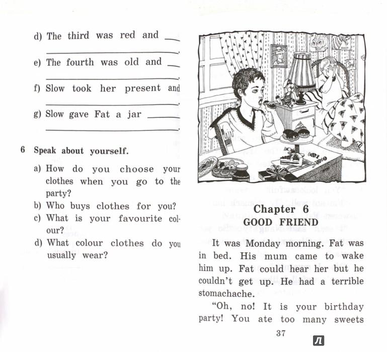 Иллюстрация 1 из 18 для Приключения шестерых друзей - Юлия Пучкова   Лабиринт - книги. Источник: Лабиринт