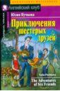 Приключения шестерых друзей (на английском языке), Пучкова Юлия Яковлевна