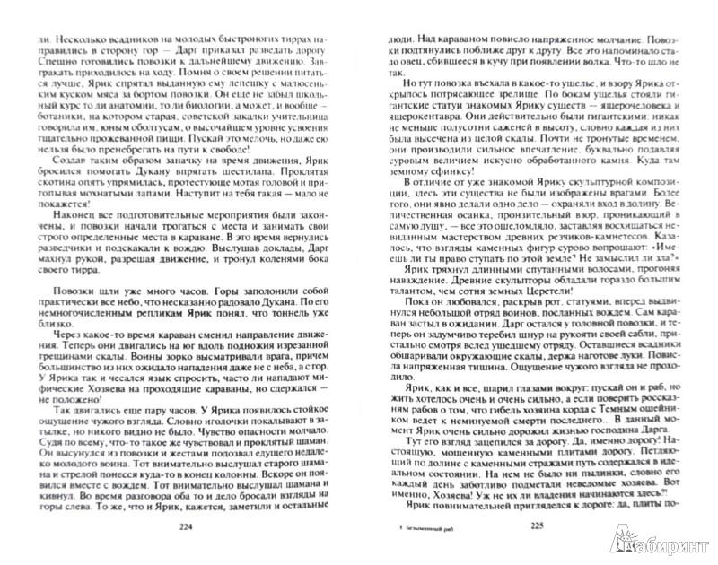 Иллюстрация 1 из 6 для Безымянный раб - Виталий Зыков   Лабиринт - книги. Источник: Лабиринт