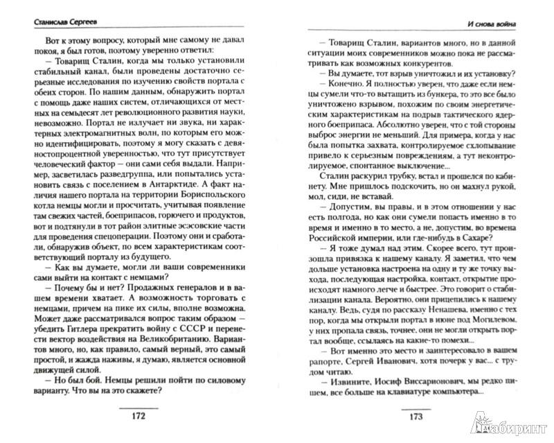 Иллюстрация 1 из 16 для И снова война - Станислав Сергеев | Лабиринт - книги. Источник: Лабиринт
