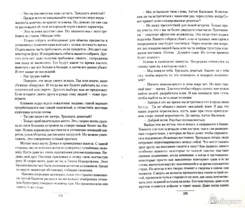 Иллюстрация 1 из 11 для Жизненное пространство: Жизненное пространство. Радиоактивный ветер. Паутина вероятности - Алексей Колентьев | Лабиринт - книги. Источник: Лабиринт