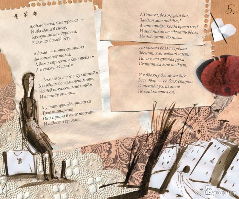 Иллюстрация 1 из 48 для Амур на подоконнике. Стихи о любви - Марина Бородицкая | Лабиринт - книги. Источник: Лабиринт