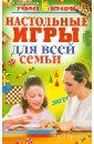 Черенкова Елена Феликсовна Настольные игры для всей семьи настольные игры щербинка