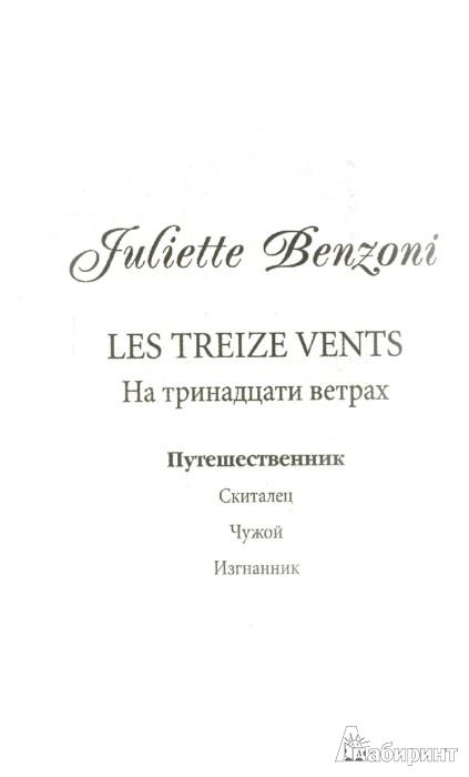 Иллюстрация 1 из 7 для Путешественник - Жюльетта Бенцони | Лабиринт - книги. Источник: Лабиринт