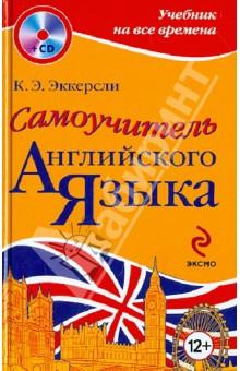 Самоучитель английского языка (+CD)