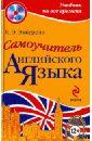 Самоучитель английского языка (+CD), Эккерсли Карл Эварт