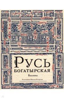 Русь богатырская. Былины в пересказе Ирины Карнауховой