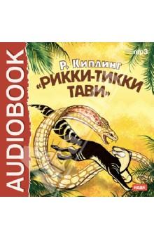 Купить Рики-Тики-Тави. Белый котик (CDmp3), ИДДК, Зарубежная литература для детей