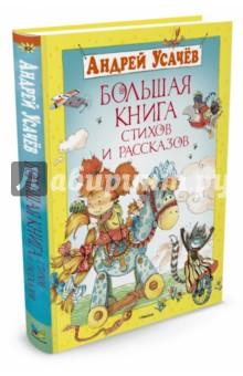 Большая книга стихов и рассказов