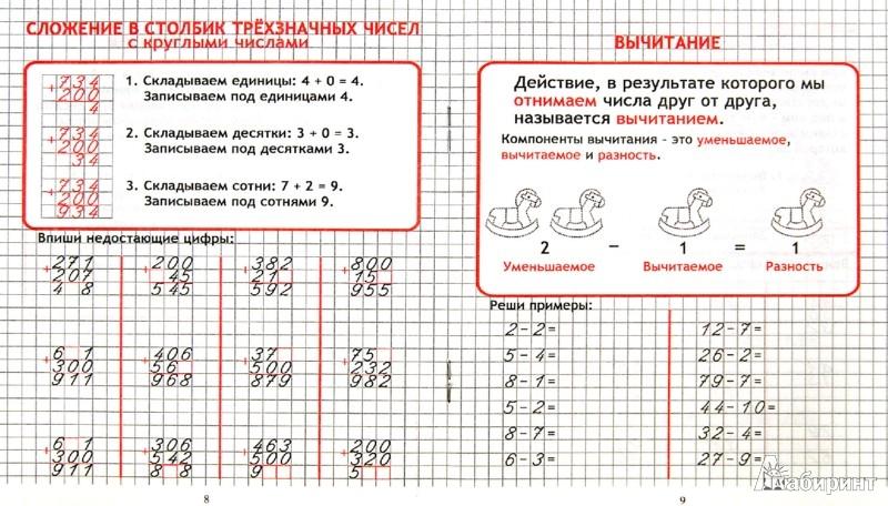 Иллюстрация 1 из 5 для Решаем и оформляем. Примеры на сложение и вычитание   Лабиринт - книги. Источник: Лабиринт