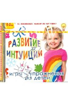 Развитие интуиции. Игры и упражнения для детей (CD)