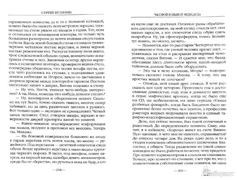 Иллюстрация 1 из 23 для Часовой Большой Медведицы - Сергей Бузинин | Лабиринт - книги. Источник: Лабиринт