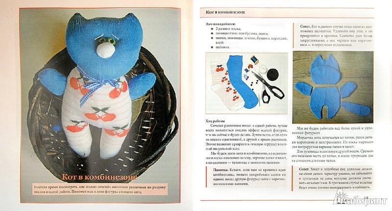 Иллюстрация 1 из 28 для Забавные игрушки из носков - Ольга Соколова | Лабиринт - книги. Источник: Лабиринт