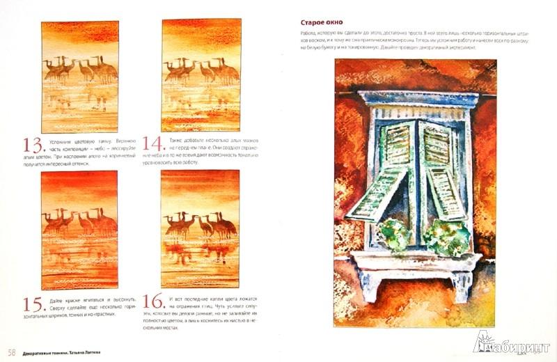 Иллюстрация 1 из 16 для Школа акварели Валерио Либралато. Декоративные техники - Либралато, Лаптева   Лабиринт - книги. Источник: Лабиринт