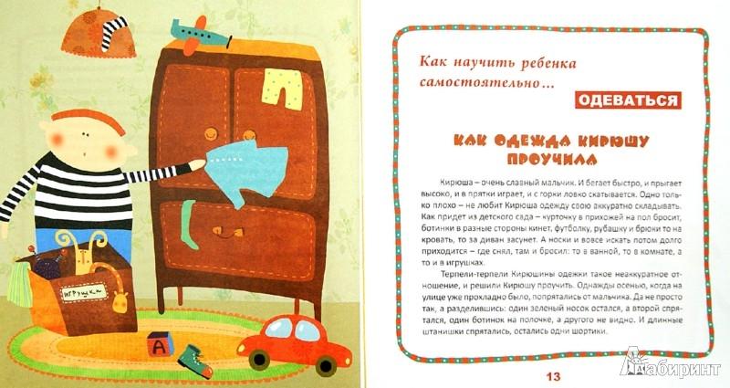 Иллюстрация 1 из 20 для Сказочки для малышей. Подсказочки для родителей малышей. Как научить ребенка самостоятельно... - Елена Субботина | Лабиринт - книги. Источник: Лабиринт