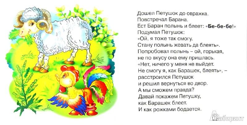 Иллюстрация 1 из 11 для Первые фразы. Ку-Ка-Ре-Ку (от 1 года) - Татьяна Куликовская | Лабиринт - книги. Источник: Лабиринт