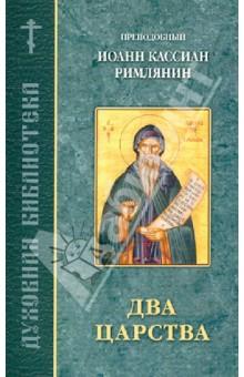 Два царства. Составлено по творениям преподобного Иоанна Кассиана Римлянина