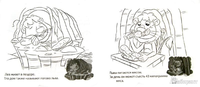 """Иллюстрация 1 из 9 для Раскраска с цветными наклейками """"ЛЕВ"""" (23819)   Лабиринт - книги. Источник: Лабиринт"""