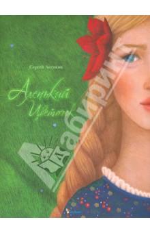 Читать рассказ а.с.пушкина повести покойного ивана петровича белкина
