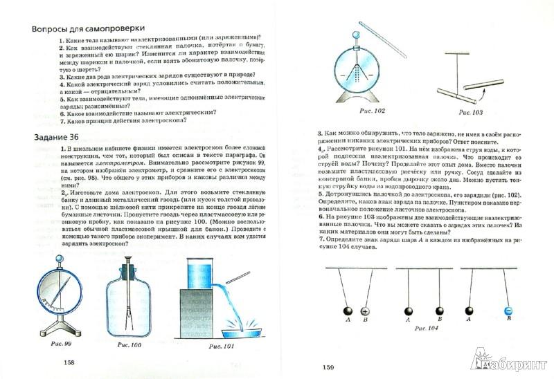 Иллюстрация 1 из 20 для Физика. 8 класс. Учебник. Вертикаль. ФГОС - Пурышева, Важеевская | Лабиринт - книги. Источник: Лабиринт