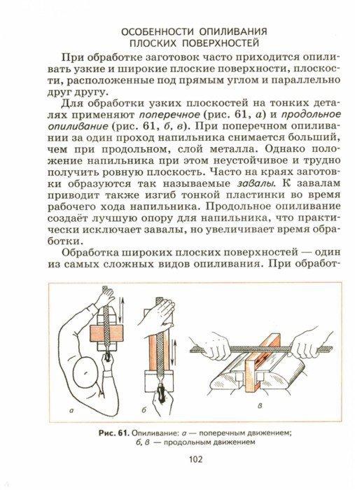 Иллюстрация 1 из 14 для Технология. Технический труд. 6 класс. Учебник. Вертикаль. ФГОС - Афонин, Казакевич, Молева | Лабиринт - книги. Источник: Лабиринт
