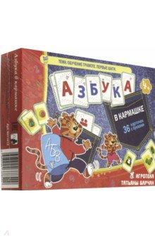 Азбука в кармашке. Обучение грамоте. Первые шаги. 36 карточек с буквами. 4+