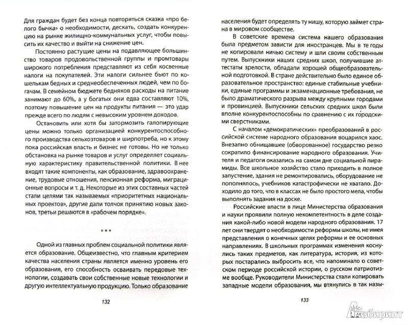 Иллюстрация 1 из 8 для Что еще может Путин? Советы старшего по званию - Николай Леонов | Лабиринт - книги. Источник: Лабиринт