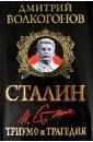 Волкогонов Дмитрий Антонович Сталин. Триумф и трагедия