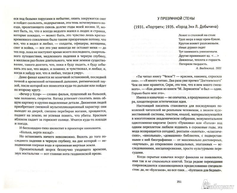 Иллюстрация 1 из 28 для Русский канон: Книги XX века - Игорь Сухих | Лабиринт - книги. Источник: Лабиринт