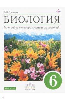 Биология. Многообразие покрытосеменных растений. 6 класс. Учебник. ФГОС