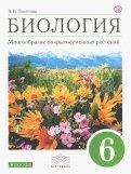 Биология. 6 класс. Многообразие покрытосеменных растений. Учебник. Вертикаль. ФГОС