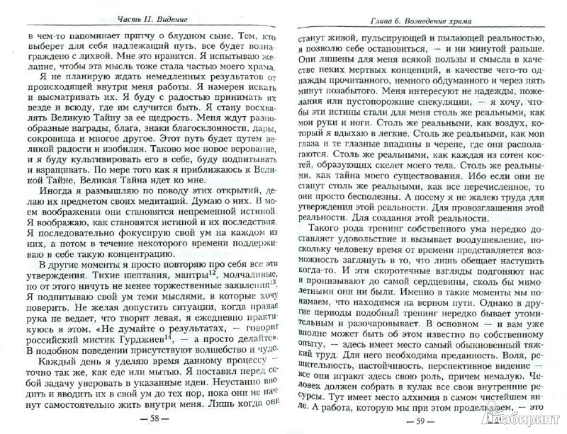 Иллюстрация 1 из 6 для Обретение могущества и славы - Джон Кехо | Лабиринт - книги. Источник: Лабиринт