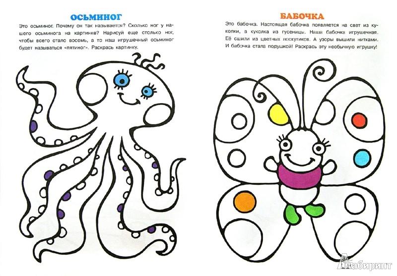 Иллюстрация 1 из 11 для Правильные раскраски. Мой мишка - Ирина Лыкова | Лабиринт - книги. Источник: Лабиринт