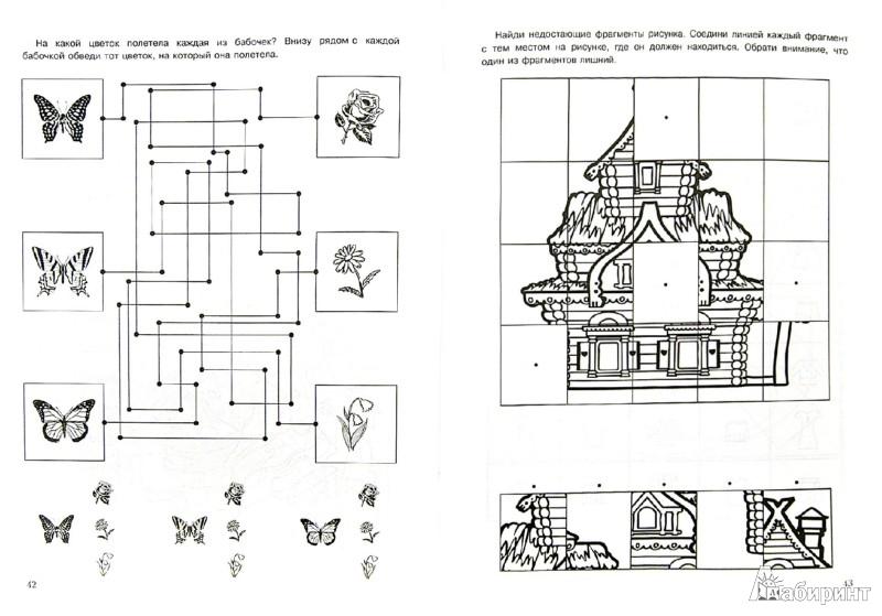 Иллюстрация 1 из 7 для Экспресс-курсы по развитию познавательных процессов. Интеллектуальный тренинг. Уровень 1 - Николай Бураков | Лабиринт - книги. Источник: Лабиринт