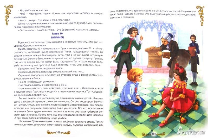 Иллюстрация 1 из 24 для Три толстяка - Юрий Олеша   Лабиринт - книги. Источник: Лабиринт
