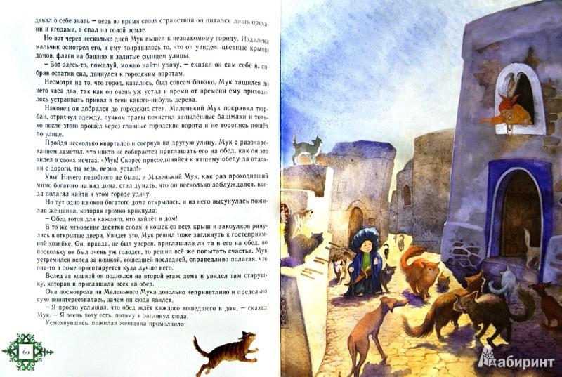 Иллюстрация 1 из 10 для Сказки великих писателей | Лабиринт - книги. Источник: Лабиринт