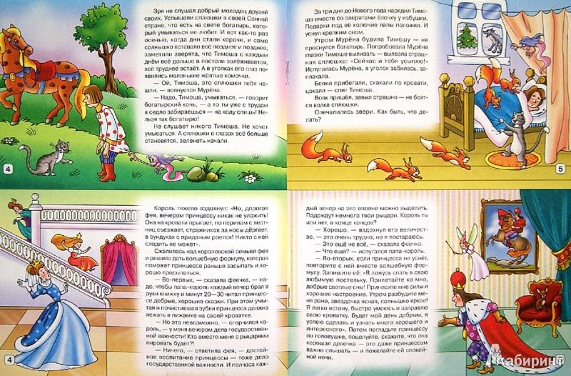 Иллюстрация 1 из 21 для С добрым утром, малыш! Сказки, стихи, игры и полезные советы родителям - Ирина Асеева | Лабиринт - книги. Источник: Лабиринт